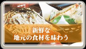 新鮮な地元の食材を味わう・・・お食事処へGO!