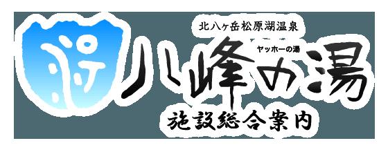 北八ヶ岳松原湖温泉「八峰の湯」施設総合案内