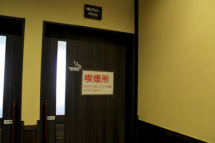 画像:吸いなんし(喫煙室)