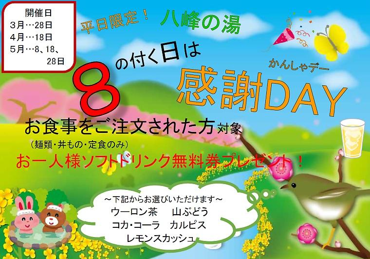 画像:平日限定!8の付く日は感謝DAY!!