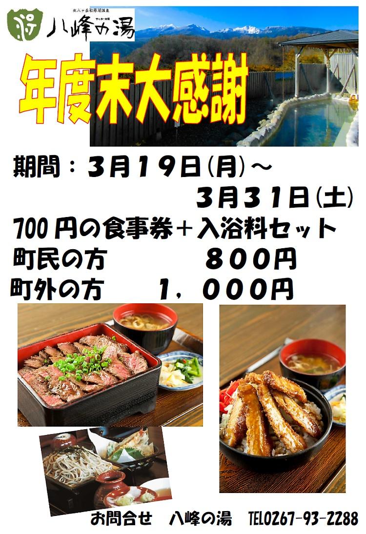画像:年度末大感謝祭のお知らせ!3/19(月)~3/31(土)まで!