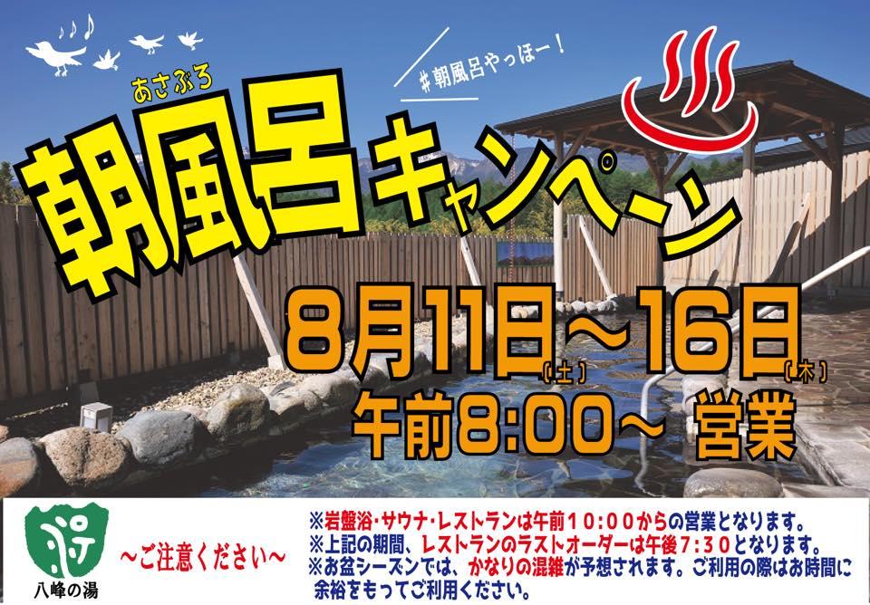 画像:8/11(土)~8/16(木)はAM8時から朝風呂営業!!