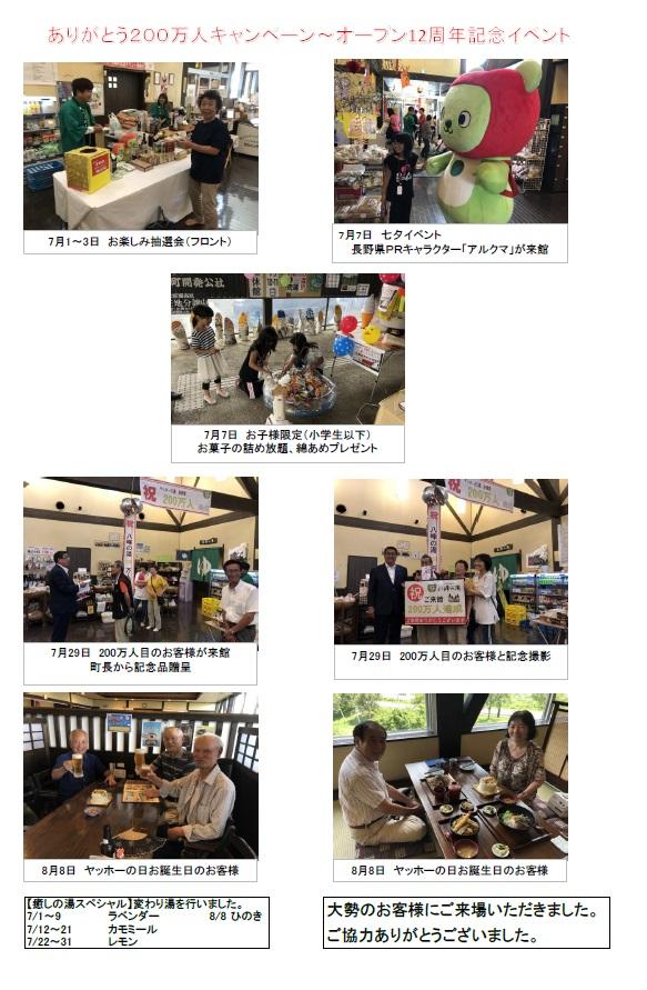 画像:【ありがとう200万人】オープン12周年記念イベントの報告