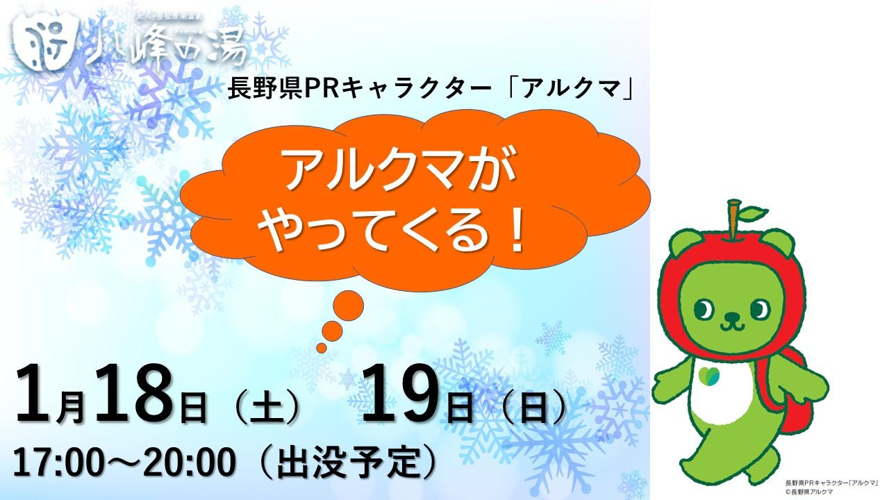 画像:長野県PRキャラクター 「アルクマ」がやってくる!