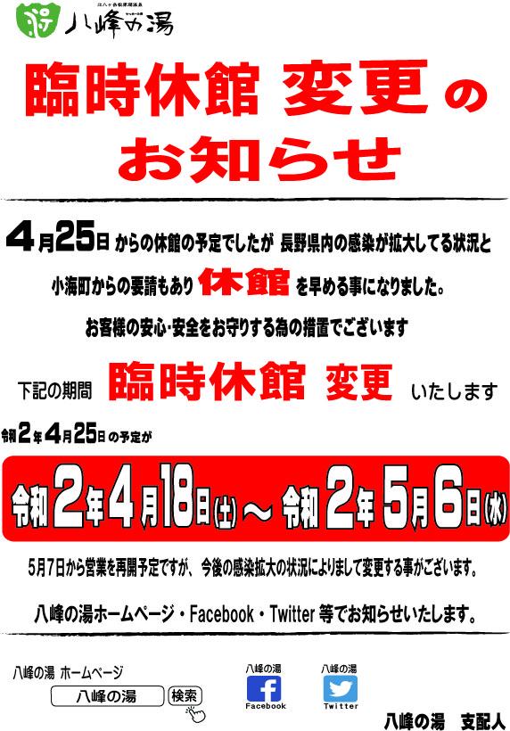 画像:【重要】臨時休館変更のお知らせ