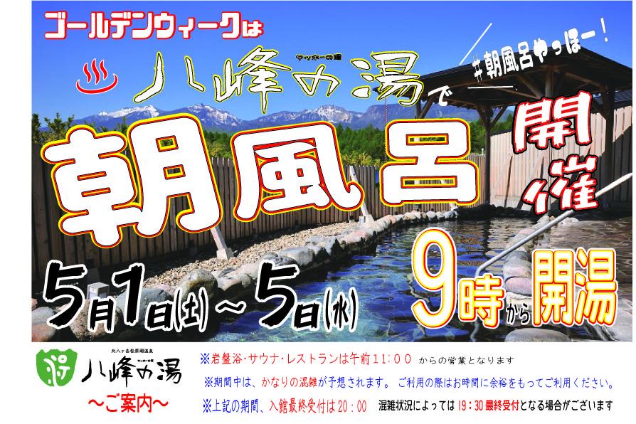 画像:朝風呂営業 開催