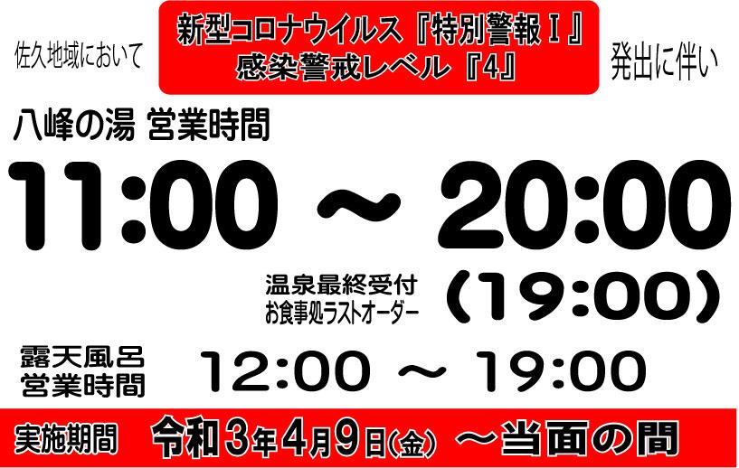 画像:【重要】 営業時間短縮のお知らせ