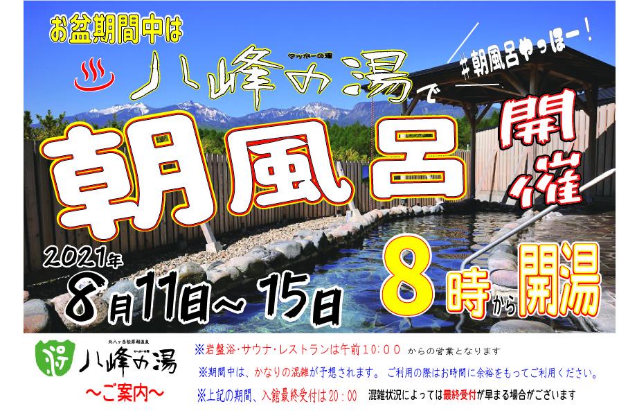 画像:2021年夏 朝風呂営業!